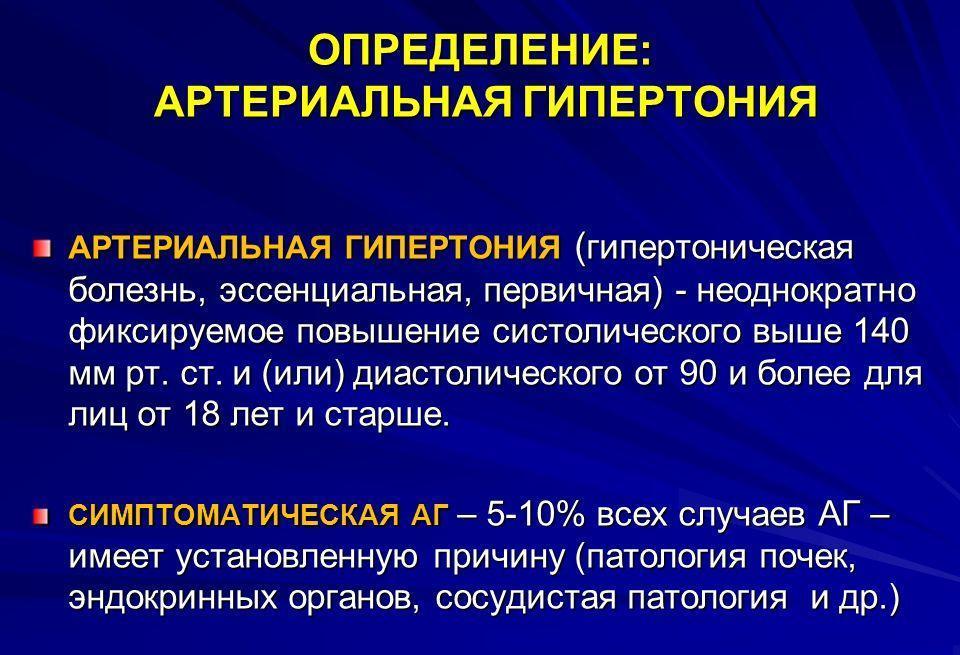 hipertónia tirotoxicosis kezeléssel)